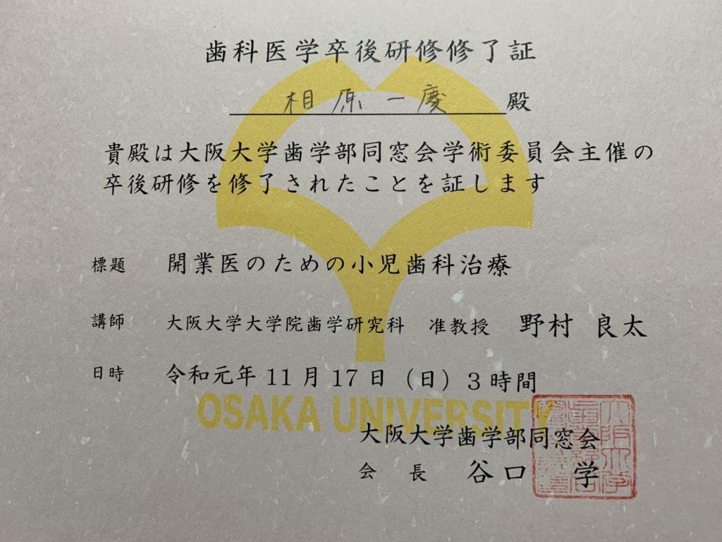 小児歯科治療セミナーに参加してきました。