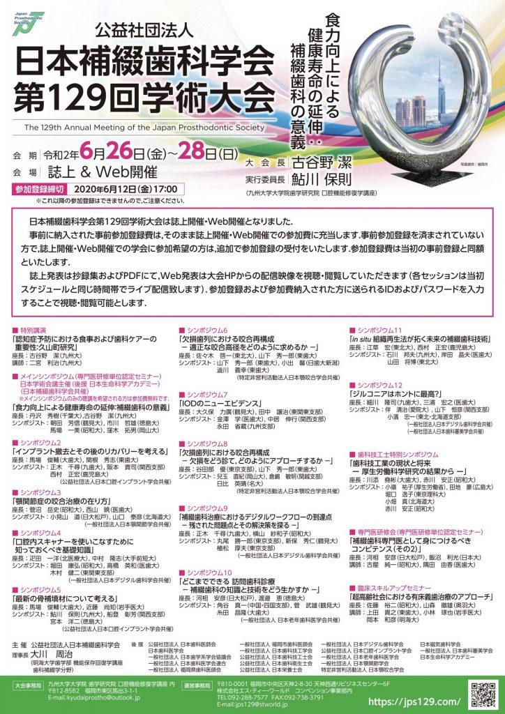 第129回日本補綴歯科学会学術大会(Web)開催に参加しました。