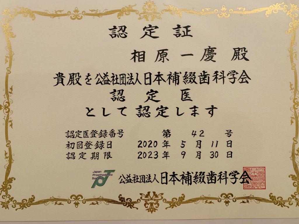 この度、院長が、日本補綴歯科学会の認定医に認定されました。