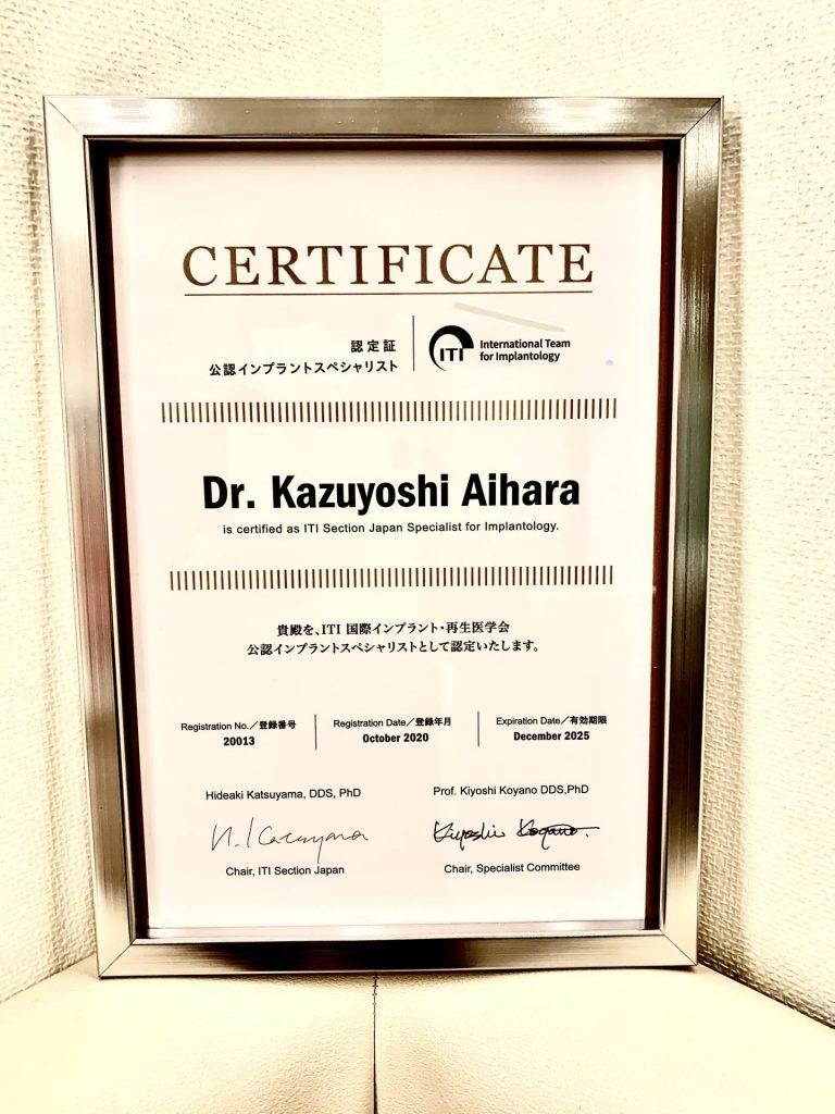 ITI日本支部公認インプラントスペシャリストの認定証が届きました。