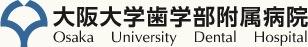 大阪大学歯学部附属病院における院長の研修について